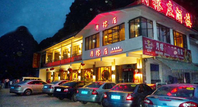 桂林阳朔月榕庄多味菜馆