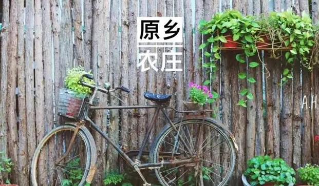 桂林原乡农庄